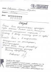 Отзыв клиента: Савицкая Ирина Юрьевна