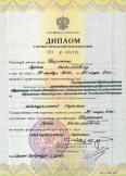 Паронько Сергей Николаевич:фото сертификатов, диплома