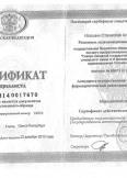 Илюшин Станислав Александрович:фото сертификатов, диплома