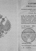 Кирьянова  Ольга Юрьевна:фото сертификатов, диплома