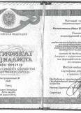 Коноплянкин Иван Валентинович:фото сертификатов, диплома