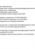 Кустова Марина Леонидовна:фото сертификатов, диплома