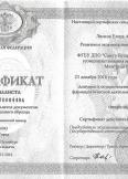 Лисина  Елена Аркадьевна:фото сертификатов, диплома