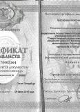 Маслёнин Максим Игоревич:фото сертификатов, диплома