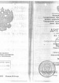 Новикова Олеся Евгеньевна:фото сертификатов, диплома