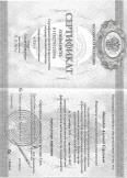 Откидач Алексей Сергеевич:фото сертификатов, диплома