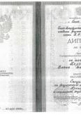 Перова Елена Валентиновна:фото сертификатов, диплома