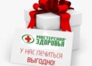 УЗИ в подарок!