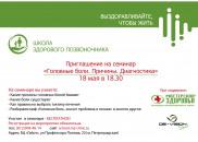 Приглашаем на бесплатный семинар 18 мая в 18.30 «Головные боли. Причины. Диагностика»
