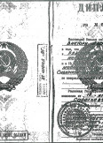 Савельев Виктор Анатольевич:фото сертификатов, диплома