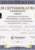 Крюков  Александр Сергеевич:фото сертификатов, диплома