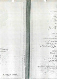 Шкарупа Александра Анатольевна:фото сертификатов, диплома