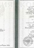 Титова Екатерина Викторовна:фото сертификатов, диплома