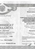 Ветров Даниил Евгеньевич:фото сертификатов, диплома
