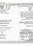 Хабуб Башар Муса:фото сертификатов, диплома