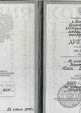 Юлия Викторовна Золотухина:фото сертификатов, диплома