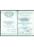 Хиславская  Елена Владимировна:фото сертификатов, диплома