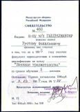 Габдрахманов Рустам Фанильевич:фото сертификатов, диплома