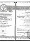 Алехинцева Светлана Евгеньевна:фото сертификатов, диплома