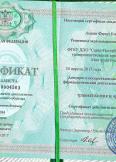 Амани Фарид Кабирович:фото сертификатов, диплома