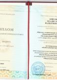 Анисов Владислав Валентинович:фото сертификатов, диплома