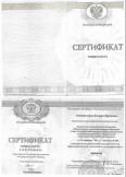 Ахмадуллина Тамара Нуриевна:фото сертификатов, диплома