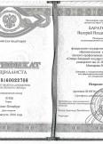 Баратов Валерий Владимирович:фото сертификатов, диплома