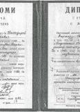 Баходиров Фарход Бахромович:фото сертификатов, диплома