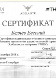 Беляев Евгений Михайлович:фото сертификатов, диплома