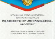 «Мастерская Здоровья» получила благодарственное письмо от  PRODOCTOROV