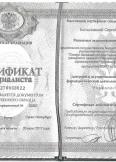 Богословский Сергей Иванович:фото сертификатов, диплома