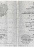 Черненко Валерий Юрьевич:фото сертификатов, диплома