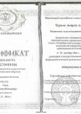 Чернов  Андрей Александрович:фото сертификатов, диплома