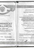 Чернышов Анатолий Юрьевич:фото сертификатов, диплома