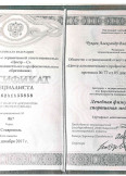 Чукаев Александр Владимирович:фото сертификатов, диплома