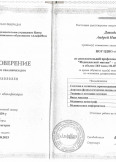 Давыденко Андрей Николаевич:фото сертификатов, диплома