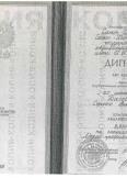 Басов Сергей Вячеславович:фото сертификатов, диплома