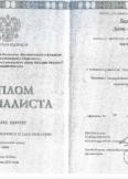 Быковченко Денис Александрович:фото сертификатов, диплома