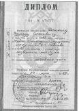 Донской Эдуард Олегович:фото сертификатов, диплома