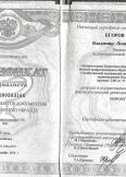 Егоров Владимир Леонидович:фото сертификатов, диплома