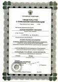 Есипов Владимир Иванович:фото сертификатов, диплома