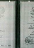 Глебова  Елена Юрьевна:фото сертификатов, диплома