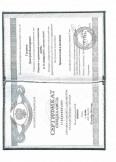 Глушков Дмитрий Викторович:фото сертификатов, диплома