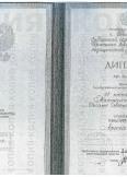 Голосова Оксана Александровна:фото сертификатов, диплома