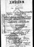 Губернаторов Сергей Николаевич:фото сертификатов, диплома