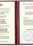 Шатская Светлана Викторовна:фото сертификатов, диплома