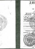 Кабайлов Анхель Анхелевич:фото сертификатов, диплома