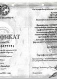 Калько Виталий Геннадьевич:фото сертификатов, диплома