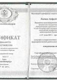 Катаев  Андрей Сергеевич:фото сертификатов, диплома
