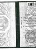 Киселёва Ирина Павловна:фото сертификатов, диплома